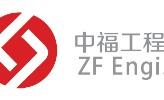 天津中福工程技术有限公司