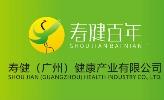 寿健(广州)健康产业有限公司