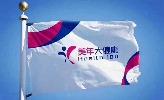 潜江美年大健康体检管理有限公司