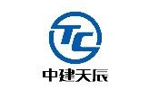 北京中建天辰信息咨询有限公司