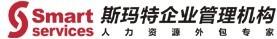 斯玛特企业管理(天津)有限公司
