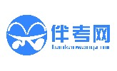 南京伴考网络科技有限公司