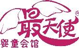 天津最天使教育信息咨询有限公司