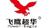 北京飞鹰超华会展服务有限公司
