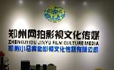 郑州小马奔驰影视文化传媒亚博体育APP,亚博app下载