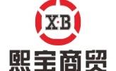 长沙熙宝商贸有限公司