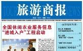 陕西旅游商报传媒有限公司