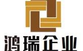 广州鸿瑞企业服务有限公司南京分公司