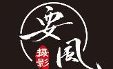 成都锦江要风得风文化传播有限公司