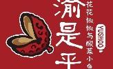 北京渝是乎餐饮管理有限公司