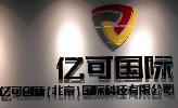 亿可创新(北京)国际科技有限公司