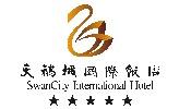 河南天鹅城饭店有限公司