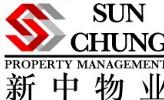 新中物业管理(中国)有限公司第一分公司