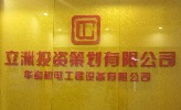广州市华壹机电设备工程有限公司