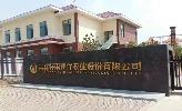 吉林裕丰米业股份有限公司