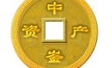 北京中崟资产管理有限公司