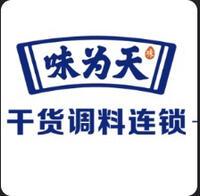 湖南味为天商业管理有限公司