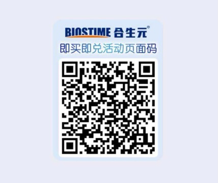 健合(中国)有限公司