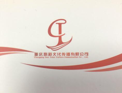 重庆旅彩文化传媒有限公司