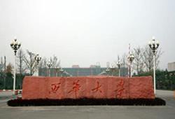 3月9日西华大学2021届春季双选会(第一场)