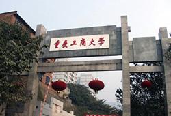 重庆工商大学2020届毕业生春季空中双选会(校友企业专场)