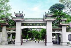 韩山师范学院2021届毕业生网络招聘活动(第一场)