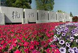 杭州师范大学医学部2021届毕业生专场招聘会