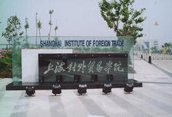 上海对外经贸大学自贸区专场空中招聘会