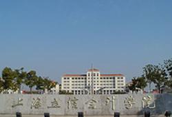 上海立信會計金融學院2020屆畢業生招聘會