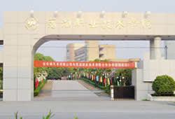 蕪湖職業技術學院2020校園網絡招聘會