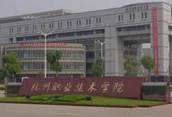 11月6日杭州职业技术学院2020届毕业生校园招聘会