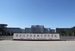 """河北化工医药职业技术学院""""春暖位来,云端相约""""2020年春季网络双选会"""