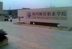 四川财经职业学院2021届毕业生夏季就业双选会
