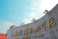 11月13日上海行健职业学院2021届毕业生校园招聘会