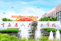 10月30日重慶房地產職業學院2020屆畢業生雙選會