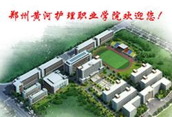 4月26日郑州黄河护理职业学院2020年毕业生就业双向选择洽谈会
