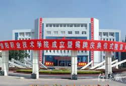 信阳职业技术学院2020年冬季校园双选会