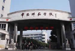 12月28日湖南幼儿师范高等专科学校2020届毕业生供需见面会