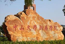 11月21日中山职业技术学院2020届毕业生校园大型综合招聘会