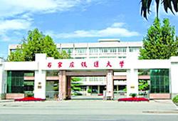 """石家莊鐵道大學 2020年""""云就業""""春季網上雙選會"""