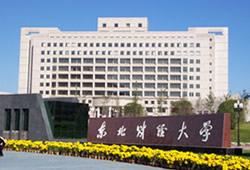2019年春季全国高校巡回专场招聘会—东北财经大学站