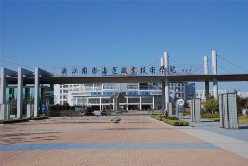 浙江國際海運職業技術學院港口管理學院2020屆畢業學生實習雙選會招聘信息