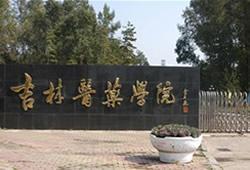 吉林医药学院2019届毕业生医疗专场就业双选会