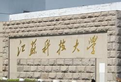 江苏科技大学2019年秋季人才供需洽谈会
