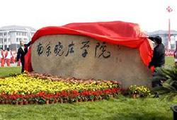 7月16日南京晓庄学院食品科学学院校园双选会