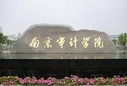 """南京审计大学2021届毕业生""""暖冬宁聚,一职等你""""空中双选会"""