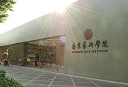 南京艺术学院2020年春季网络校园招聘会