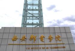 西安邮电大学2020届离校未就业毕业生暨2021届毕业生网络招聘会