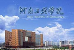 11月10日河南工程学院2020届毕业生(秋季)双向选择会
