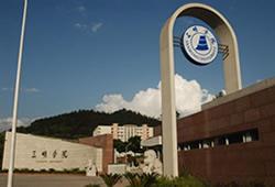 三明学院2020年三明地区企业需求岗位专场推介会